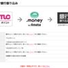 TOKAIホールディングスの優待をWEB申し込み .money経由の現金化は断念
