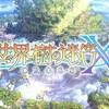 世界樹の迷宮Xではワールドマップが採用され、小迷宮を探索可能に