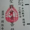 【会津三十三観音】第十六番札所 平沢観音【会津めぐり】