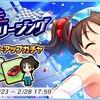 「疾走ブリージング カウントアップガチャ」開催!