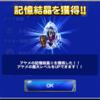 ミドガルズオルム攻略パーティ公開 FF11ヴァナ・ディール冒険譚 FFRK