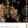 "<span itemprop=""headline"">映画「夢売るふたり」(2012):松たか子の怪演。</span>"