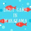 【アジング】和歌山にライトゲームしに行ってきたオハナシ。【メッキ】
