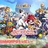 自由度の高いMMORPG『Aetolia』を紹介!妖精と従者を引き連れて広大なフィールドを冒険しよう