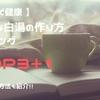 【 時短で健康 】簡単な白湯の作り方ランキングTOP3+1【 今話題の方法も紹介! 】