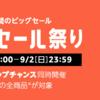 【8/30~9/2】アマゾンタイムセール祭り開催中。