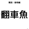 【難読漢字:動物編】うっ、「翻車魚」!