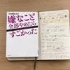 人生は本当に、1000%自分次第!小田桐あさぎさん著書『嫌なこと全部やめたらすごかった』を読みました。