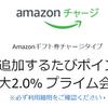 【裏技】ほとんどの人が使っていない。Amazonでお得に買物をする方法