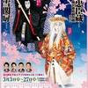国立劇場三月歌舞伎公演(国立劇場・小劇場)