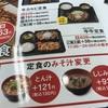 吉野家「牛牛(ぎゅうぎゅう)定食」が食べ応え抜群な肉盛りメニュー!?