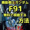 映画『機動戦士ガンダムF91完全版』配信動画を無料視聴!