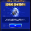 セフィロス記憶結晶Ⅱ獲得!EX+攻略パーティー公開 FFRK