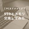 【 PC 】中古PC TOSHIBA DynabookのSSDとメモリ交換【 備忘録 】