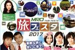 MRO旅フェスタ2017、楽しんできました♪