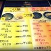 北九州トップクラスのつけ麺『麺屋 新月』 八幡東区