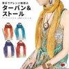 アジアンがセールに関係なしの安さ!スタイルファッションを予約なしで買うならこのサイト | ストールエスニックの評価♪