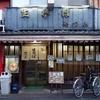京都で何を食べたらいいかわからない時 → キーシマ