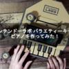 ニンテンドーラボ バラエティーキット ピアノを作ってみた!【Nintendo Labo Toy-Con 01: Variety Kit 】