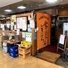 【散策】東京散策⑩~そば2玉まで増量無料の「広島風お好み焼き一番」(東京都多摩市)