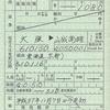 高雄・京北線の連絡乗車券