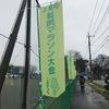 第26回上里町乾武マラソン大会(埼玉県児玉郡上里町)