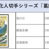【切手買取】2次文化人切手シリーズ vol.17 葛飾北斎