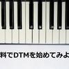 【全部無料】無料でDTMを始めるためのプラグインやDAWをご紹介