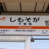 御殿場線 下曽我駅