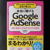 「元Google AdSense担当が教える 本当に稼げるGoogle AdSense 収益・集客が1.5倍UPするプロの技60」をおすすめするのはこんな人