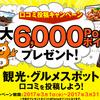 観光ガイド口コミ投稿キャンペーンで最大6,000Pontaポイント(3,000JALマイル)!