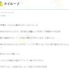 2019/6/19(水)朝かぶ情報