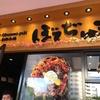 タイ1号店の『ぼてぢゅう』で大好きなお好み焼き。@日本街