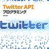 HaskellでOAuthとTwitter API