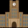 2020・2019・2018年都立中高一貫校の東大合格率推移