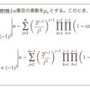 Schumacherの素数公式