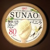 グリコのアイス(SUNAO)で糖質オフしてみた