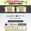 【Web講座】月収30万円稼具方法!輸出転売手法