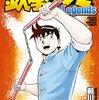 鉄拳チンミ Legends 135話/ 月刊少年マガジン2018年4月号、スイセイとチンミ、達人同士の1対1の戦いが開幕