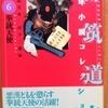 都筑道夫「少年小説コレクション6」(本の雑誌社)-「拳銃天使」「どろんこタイムズ」
