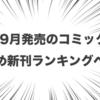 2018年9月、いま読みたい新刊ランキングベスト10【完結あり・漫画】