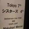 2018.11.22 @ 幕張 幕張メッセ Tokyo 7th シスターズ  「Tokyo 7th シスターズ 4th Anniversary Live -FES!! AND YOUR LIGHT- in Makuhari Messe」」(ディレイビューイング)