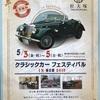 「CLASSIC  CAR  FESTIVAL in KASUKABE 2019」で往年の名車に会ってきました‼️