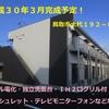 鳥取環境大学 前期日程試験 合格発表の後は、部屋探し・アパート探し !オール電化 新築物件!