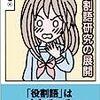 【告知】第123回関東日本語談話会(9/1(土)、学習院女子大学)