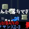 ロックマンX2-3「影」ブログゲーム動画