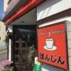 チェーン店カフェはもう飽きた!昔ながらの喫茶店「ぼんじん」
