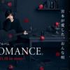 宮本浩次 カバーアルバム『ROMANCE』の1曲目「あなた」で悶絶する