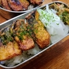 【1食61円】鯖の塩こうじ唐揚げ弁当の作り方~カロリーハーフ麦飯で糖質オフ&栄養強化~