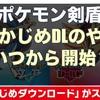 【ポケモン剣盾】あらかじめダウンロードやり方・開始時間・容量まとめ